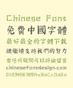 Tensentype Naive Song (Ming) Typeface Chinese Font – Traditional Chinese Fonts