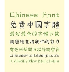 Permalink to Tensentype Naive Song (Ming) Typeface Chinese Font – Traditional Chinese Fonts