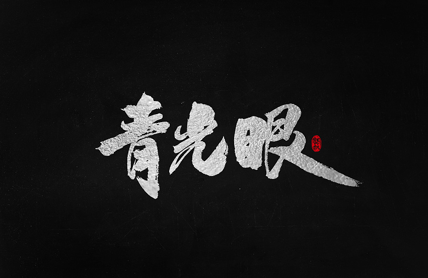 12P Chinese traditional calligraphy brush calligraphy font style appreciation #.52