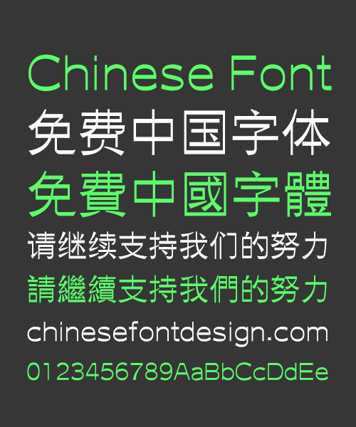 chinesefontdesign.com 2017 11 08 10 40 16 249972 Aura Glorious Day Chinese Font – Simplified Chinese Fonts – Traditional Chinese Fonts Traditional Chinese Font Simplified Chinese Font