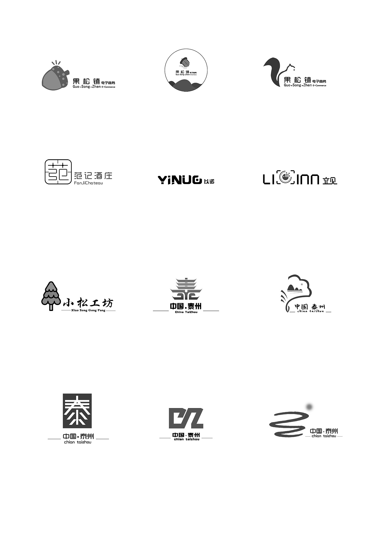 Great Chinese fonts and logo scheme design