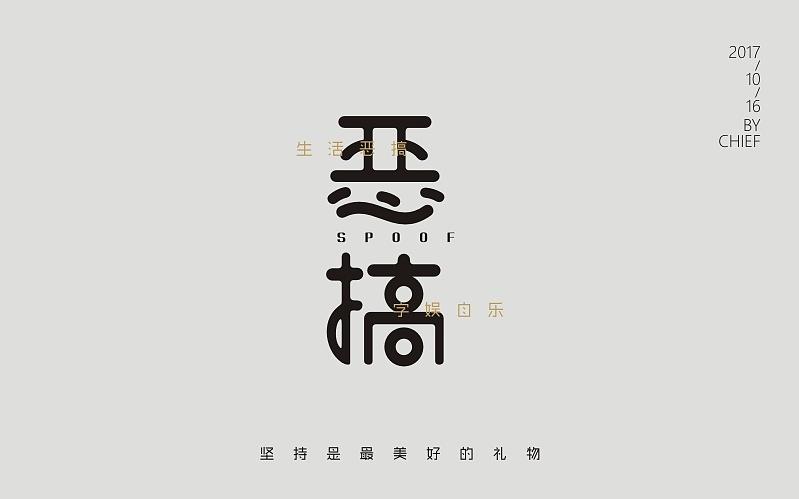 11P Creative Chinese font logo design scheme #.60