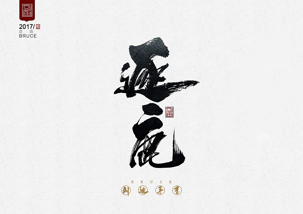 21P Chinese traditional calligraphy brush calligraphy font style appreciation #.53