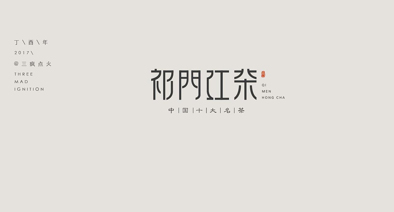 10p Creative Chinese font logo design scheme #.61