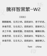 Tensentype (Take off&Good luck) Smart W2 Bold Figure Chinese Font-Traditional Chinese Fonts
