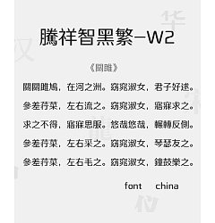 Permalink to Tensentype (Take off&Good luck) Smart W2 Bold Figure Chinese Font-Traditional Chinese Fonts