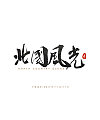 11P Chinese traditional calligraphy brush calligraphy font style appreciation #.54