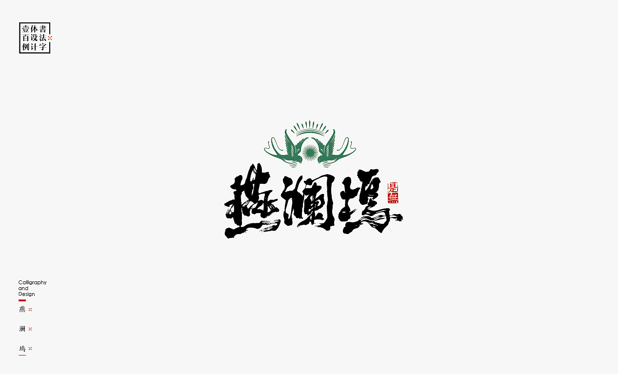 chinesefontdesign.com 2017 11 14 13 48 05 444923 96P High quality Chinese brush lettering logo creative design