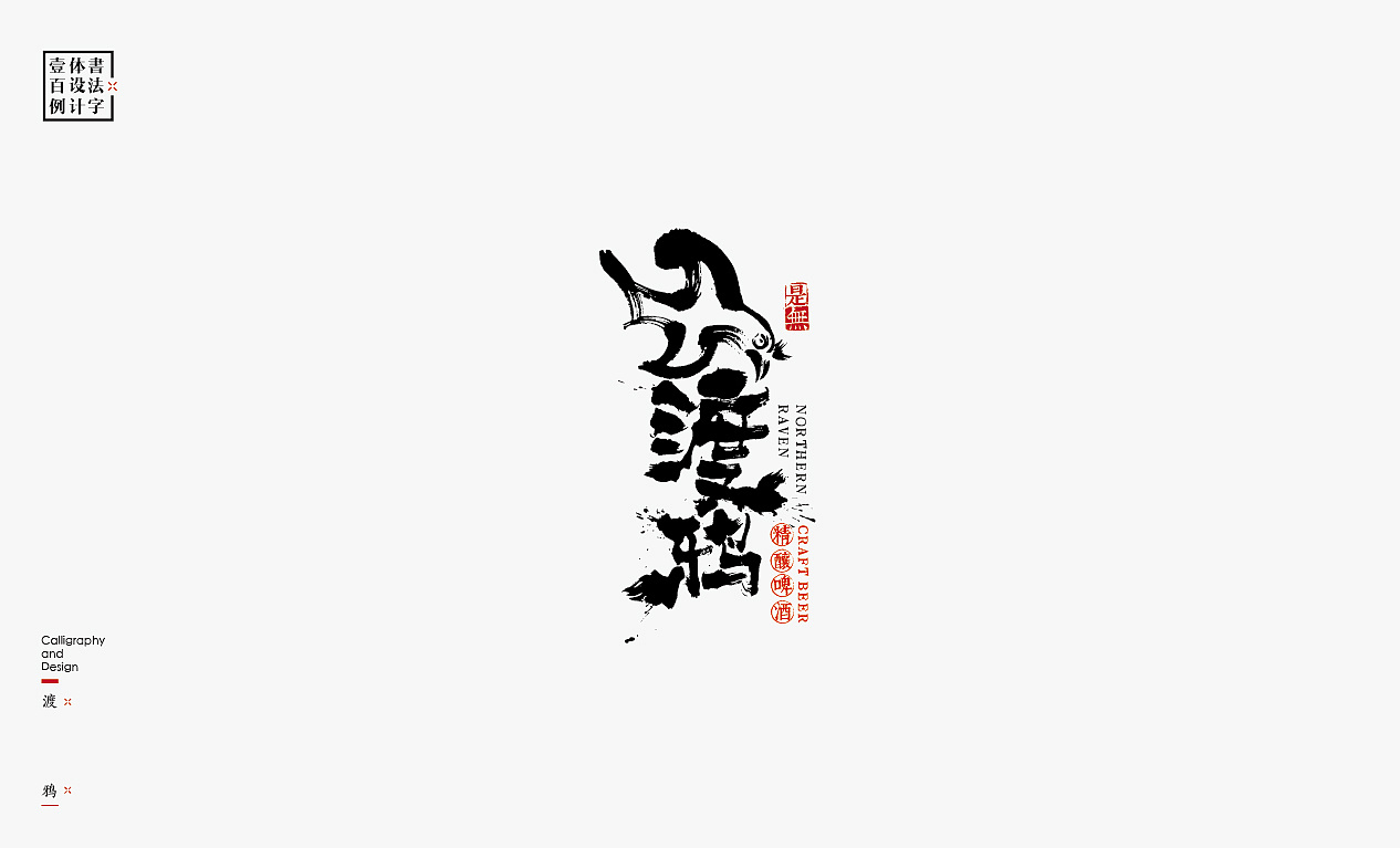 chinesefontdesign.com 2017 11 14 13 48 29 697435 96P High quality Chinese brush lettering logo creative design