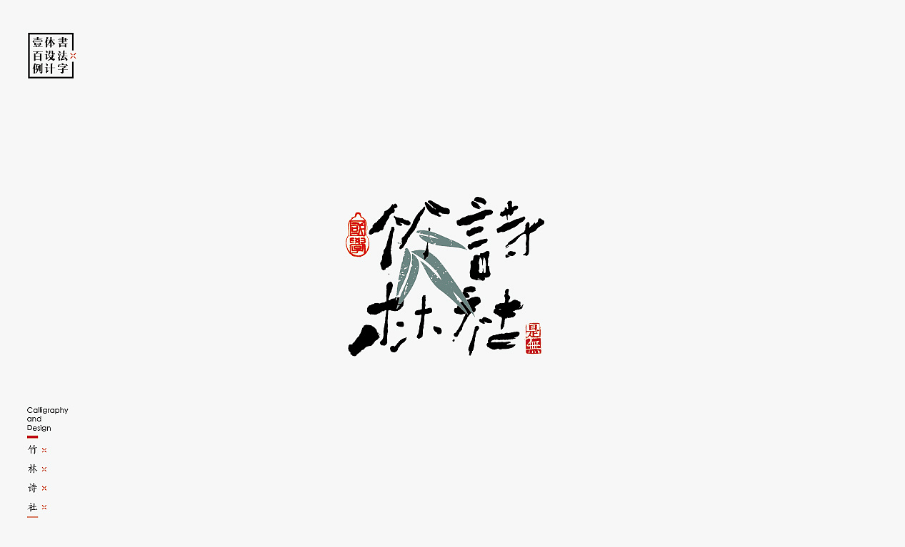 chinesefontdesign.com 2017 11 14 13 48 46 707760 96P High quality Chinese brush lettering logo creative design
