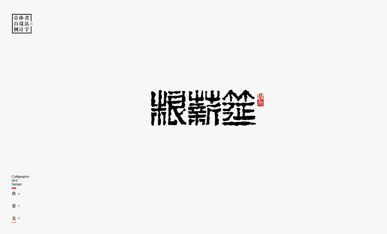chinesefontdesign.com 2017 11 14 13 48 48 129167 96P High quality Chinese brush lettering logo creative design