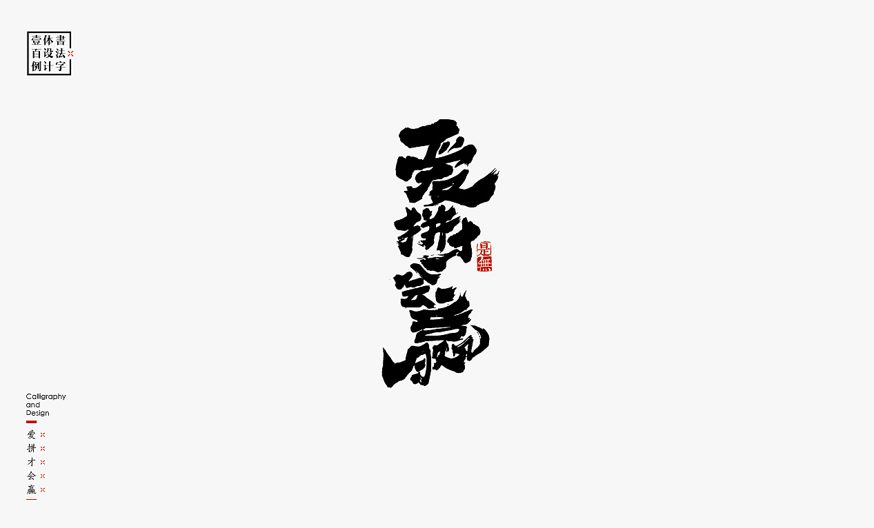 chinesefontdesign.com 2017 11 14 13 49 20 209000 96P High quality Chinese brush lettering logo creative design