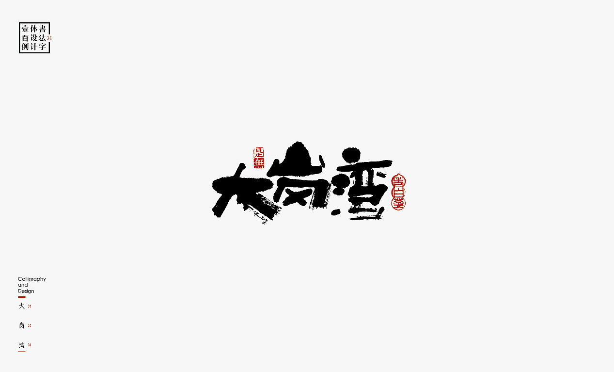 chinesefontdesign.com 2017 11 14 13 49 48 202747 96P High quality Chinese brush lettering logo creative design