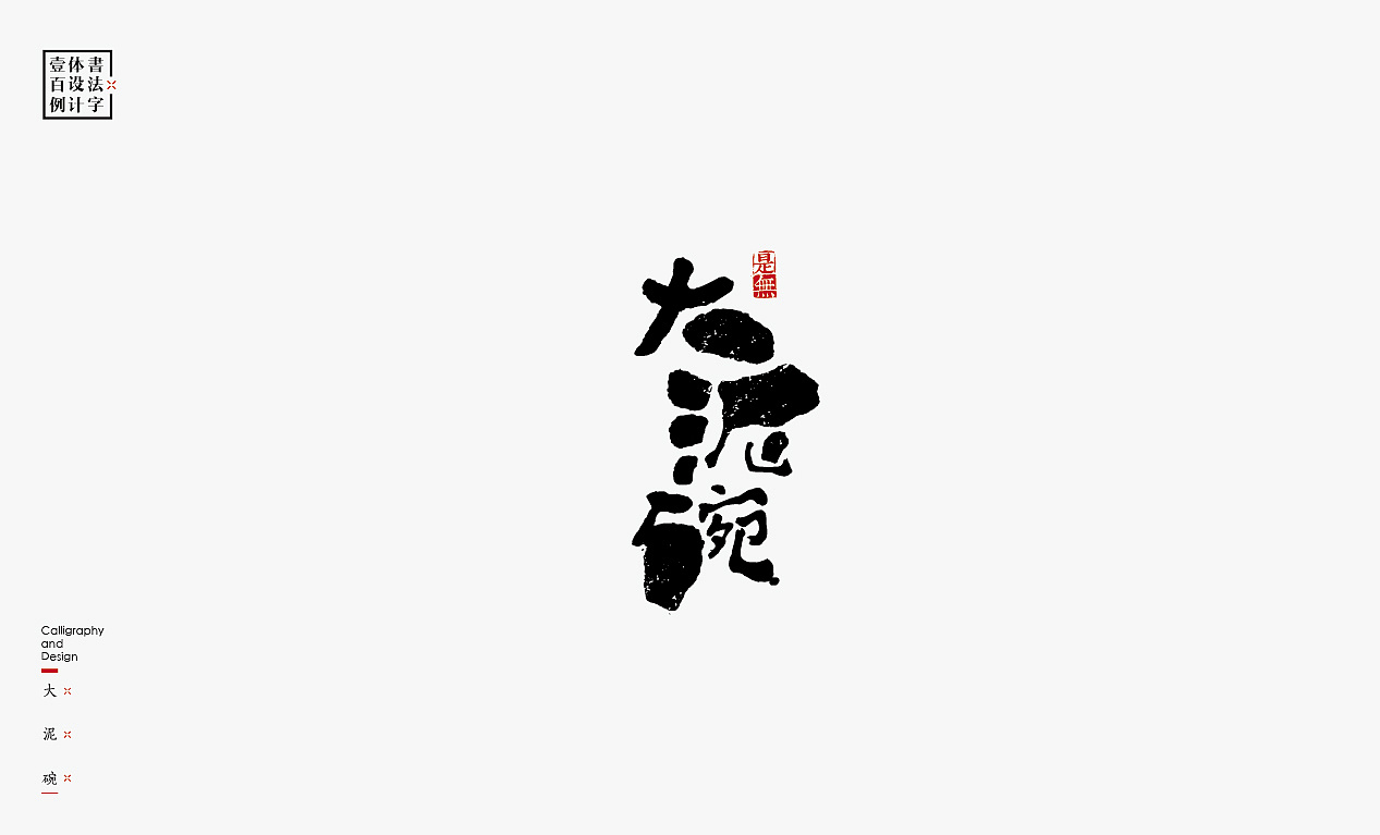 chinesefontdesign.com 2017 11 14 13 49 48 705819 96P High quality Chinese brush lettering logo creative design