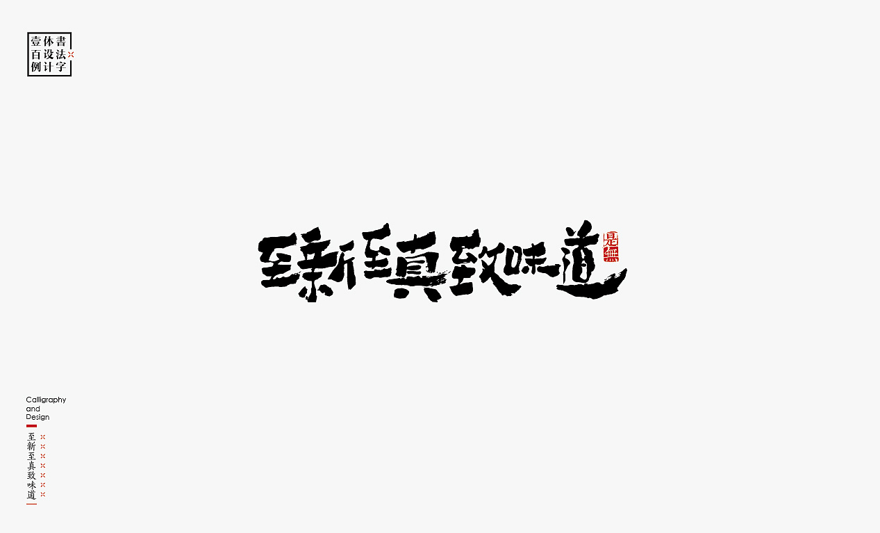 chinesefontdesign.com 2017 11 14 13 49 54 127653 96P High quality Chinese brush lettering logo creative design