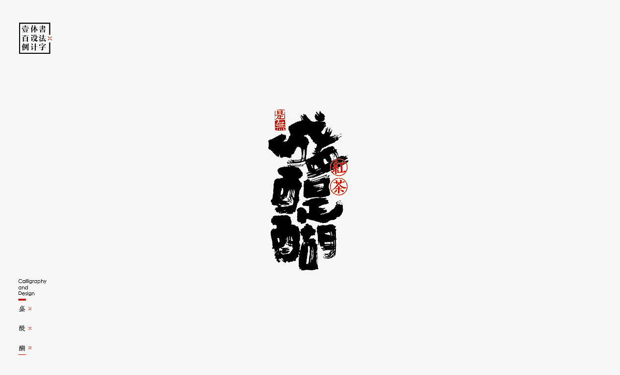 chinesefontdesign.com 2017 11 14 13 49 56 363444 96P High quality Chinese brush lettering logo creative design