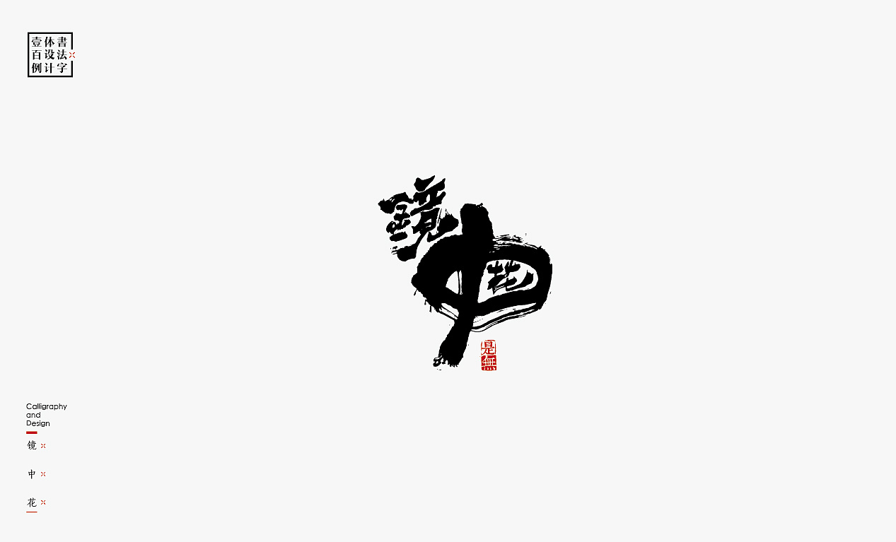 chinesefontdesign.com 2017 11 14 13 49 56 801624 96P High quality Chinese brush lettering logo creative design