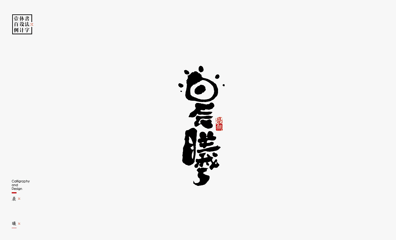 chinesefontdesign.com 2017 11 14 13 49 59 245754 96P High quality Chinese brush lettering logo creative design