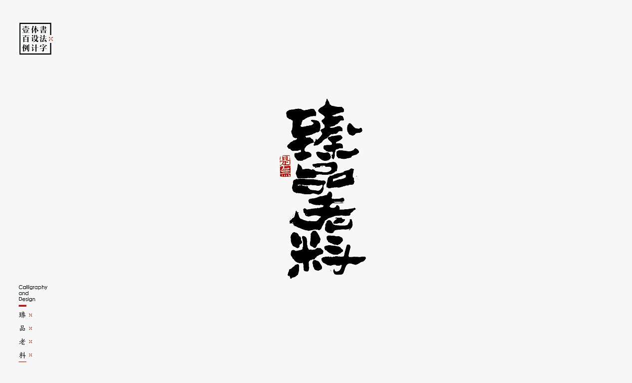 chinesefontdesign.com 2017 11 14 13 50 00 192480 96P High quality Chinese brush lettering logo creative design