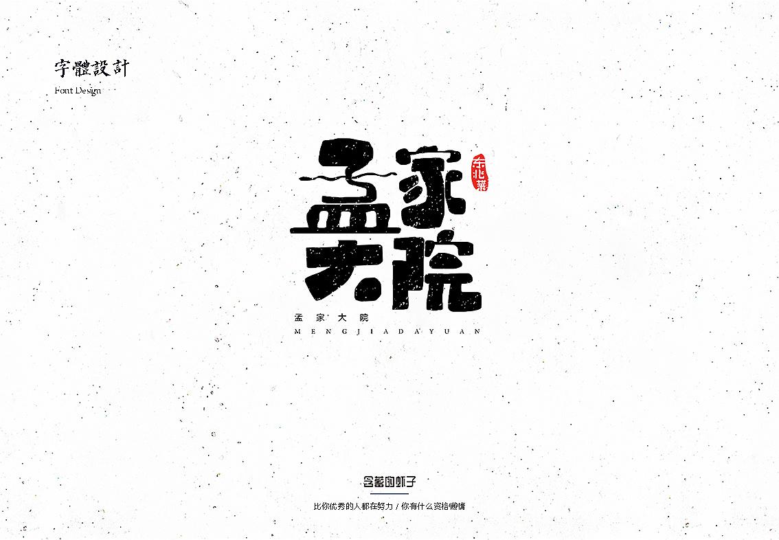 chinesefontdesign.com 2017 11 15 11 42 13 726440 9P Creative Chinese font logo design scheme #.64