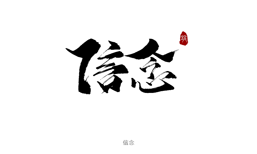 5P Chinese traditional calligraphy brush calligraphy font style appreciation #.55