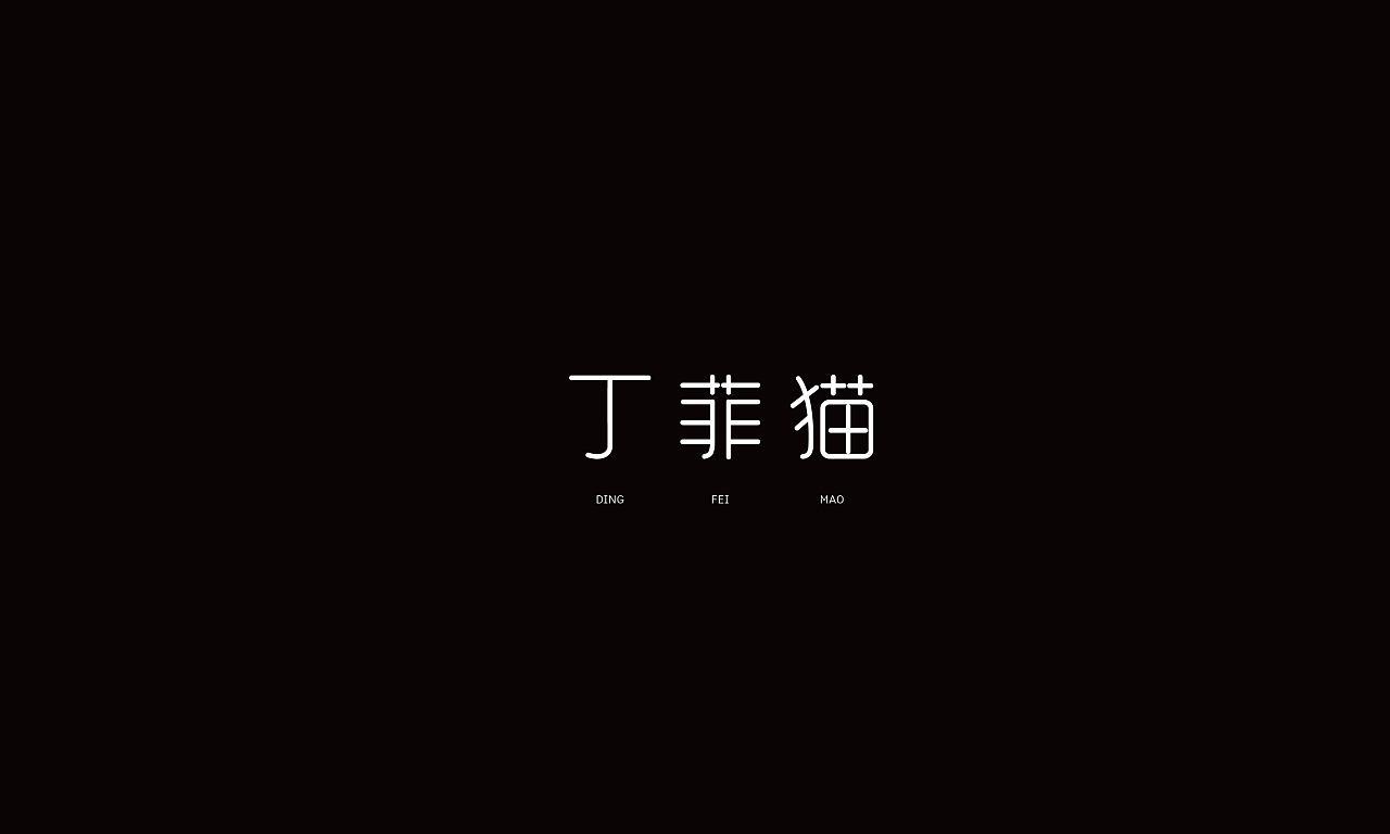 8P Creative Chinese font logo design scheme #.66