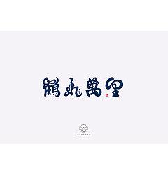 Permalink to 24P Creative Chinese font logo design scheme #.67