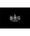 5P Creative Chinese font logo design scheme #.68