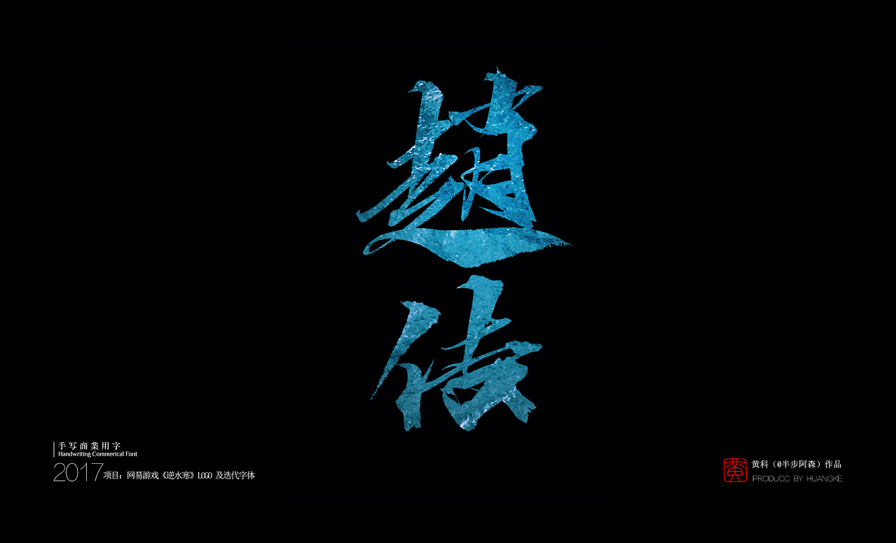 17P   NetEase game 'Mysterious Sword' - Chinese LOGO iterative fonts