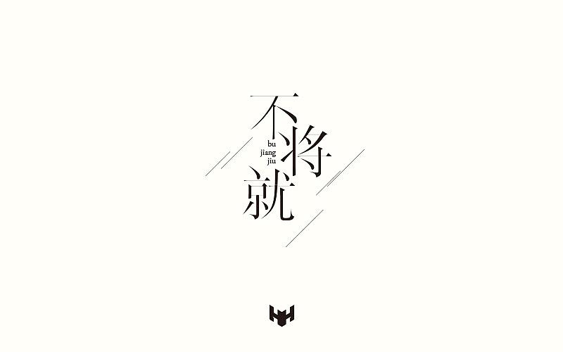 16P Creative Chinese font logo design scheme #.70
