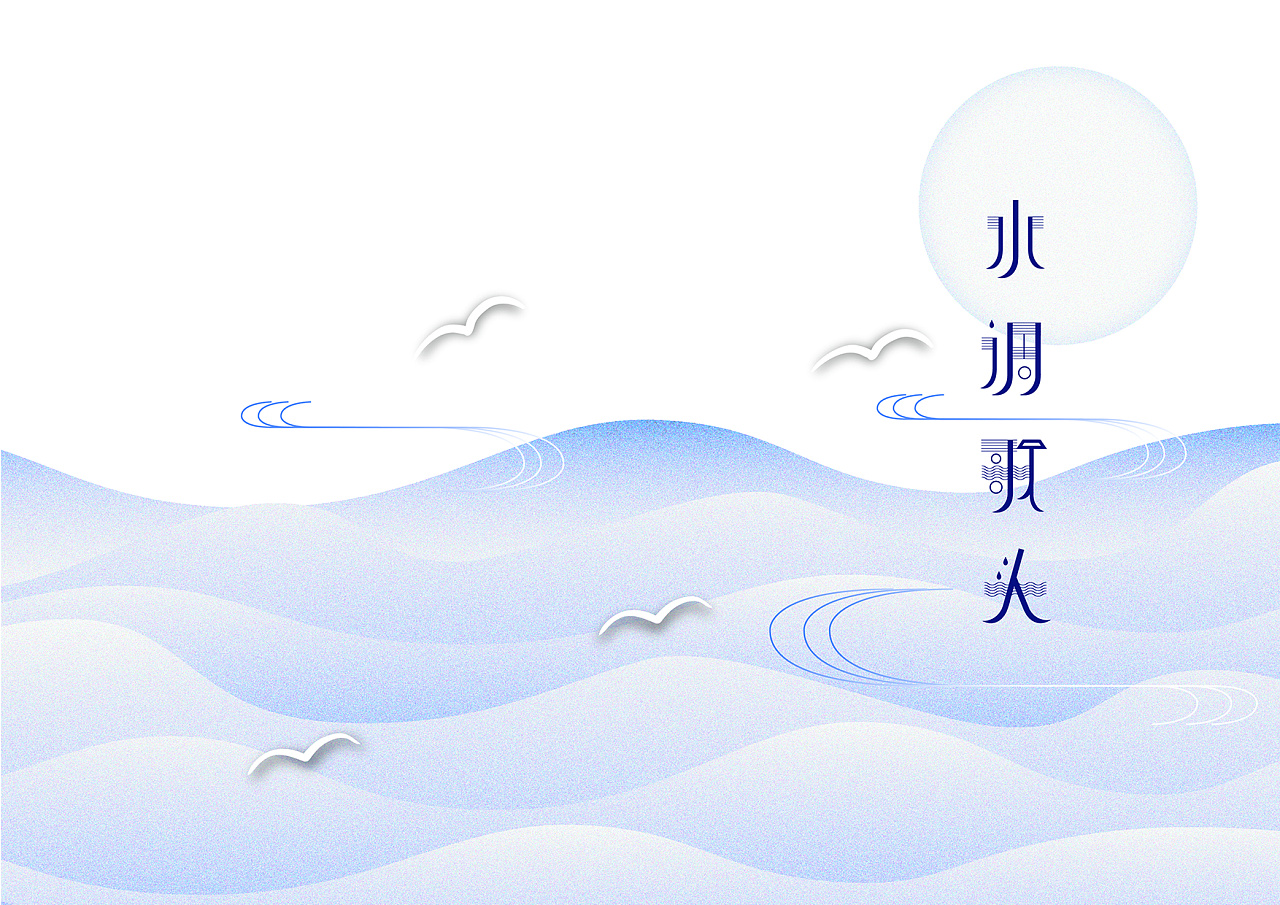 chinesefontdesign.com 2017 11 24 13 17 43 078194 33P Prelude to Water Melody  Brand building of Chinese Fonts   Visual Identity