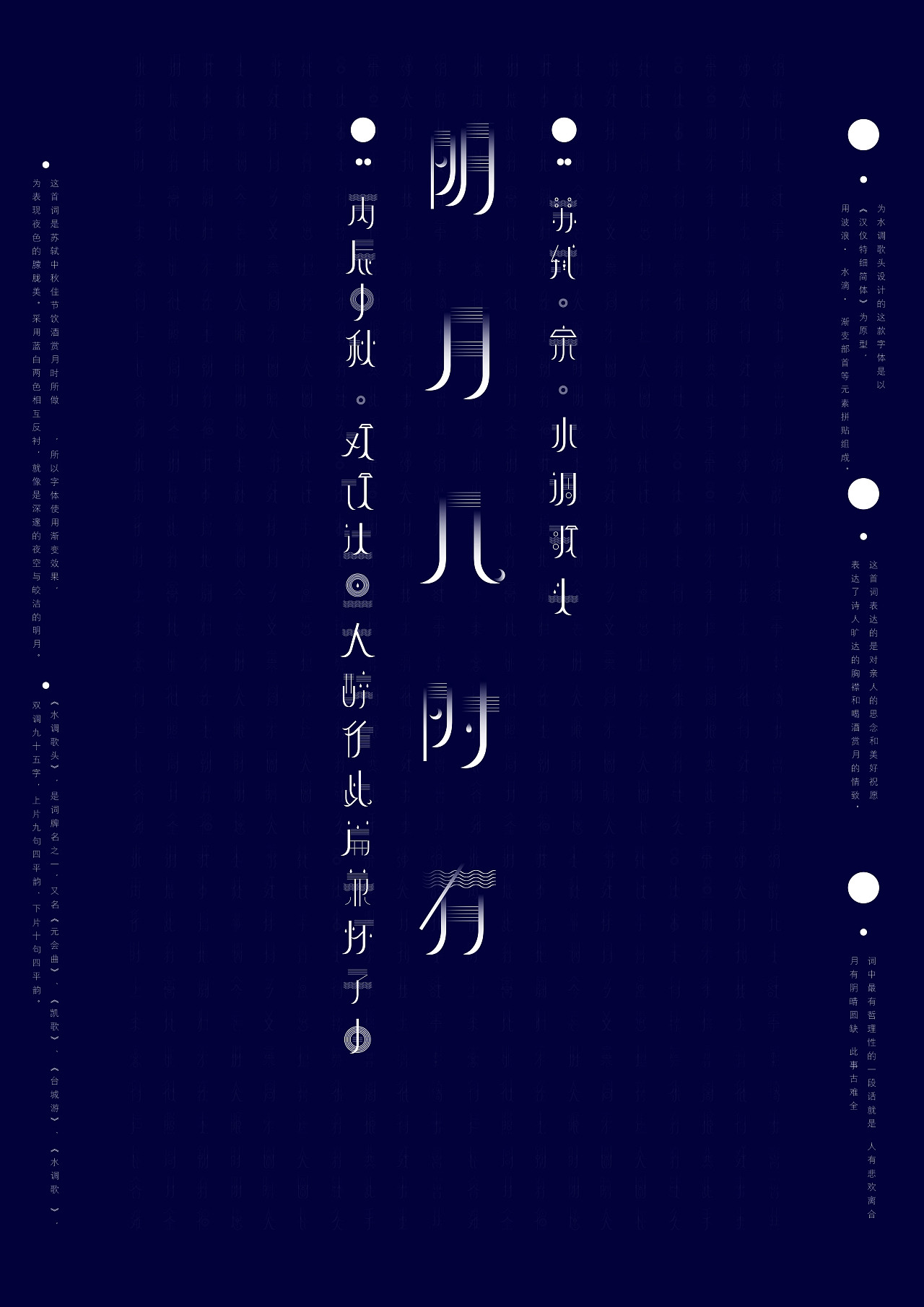 chinesefontdesign.com 2017 11 24 13 17 46 307756 33P Prelude to Water Melody  Brand building of Chinese Fonts   Visual Identity