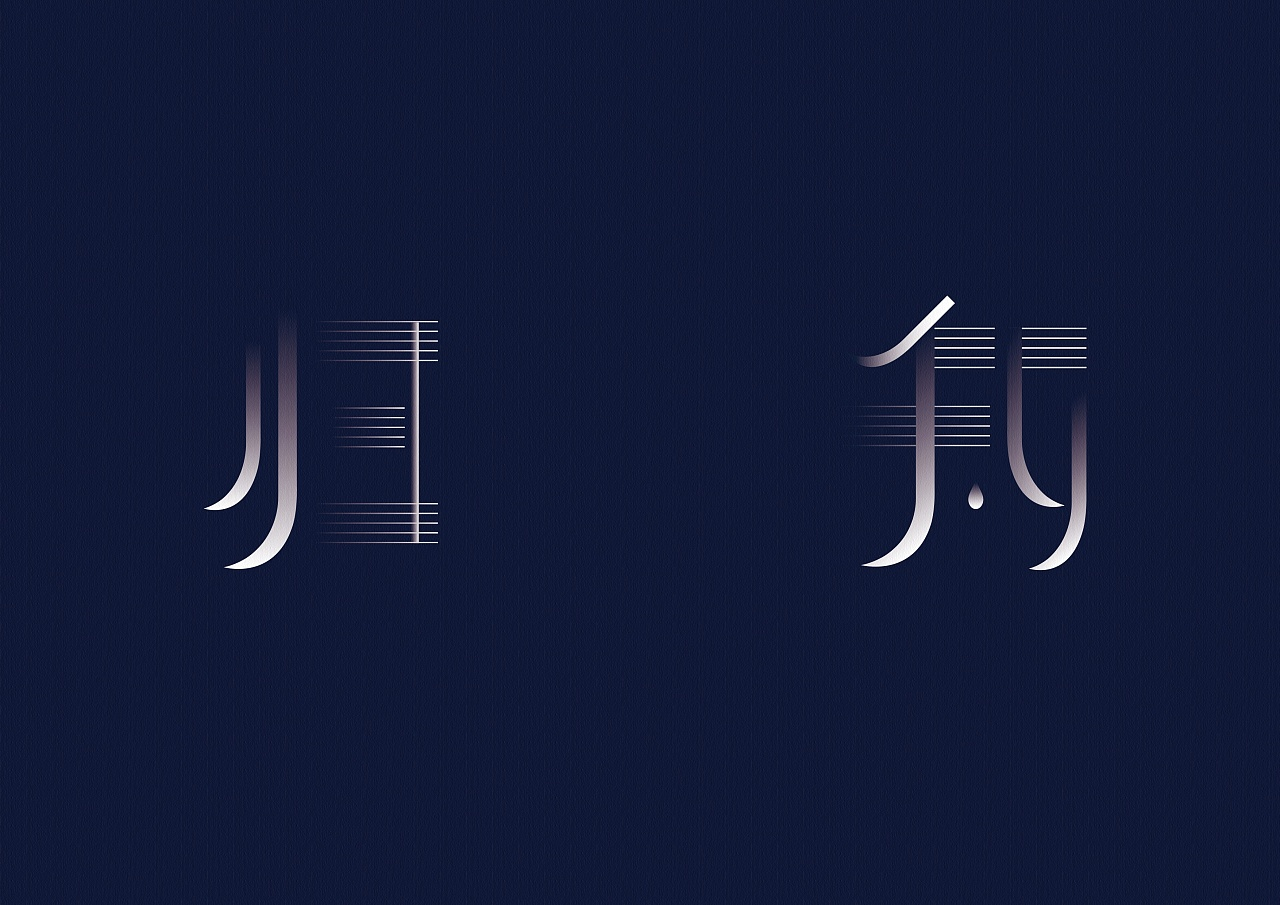 33P Prelude to Water Melody- Brand building of Chinese Fonts - Visual Identity