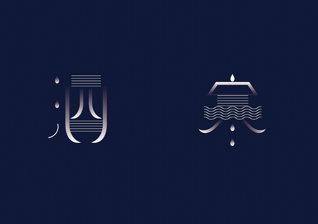 chinesefontdesign.com 2017 11 24 13 17 53 246822 33P Prelude to Water Melody  Brand building of Chinese Fonts   Visual Identity