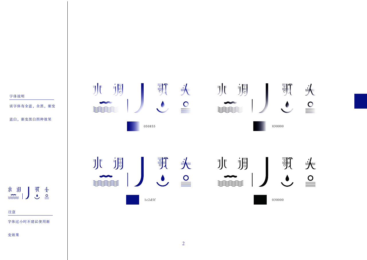 chinesefontdesign.com 2017 11 24 13 18 03 206367 33P Prelude to Water Melody  Brand building of Chinese Fonts   Visual Identity