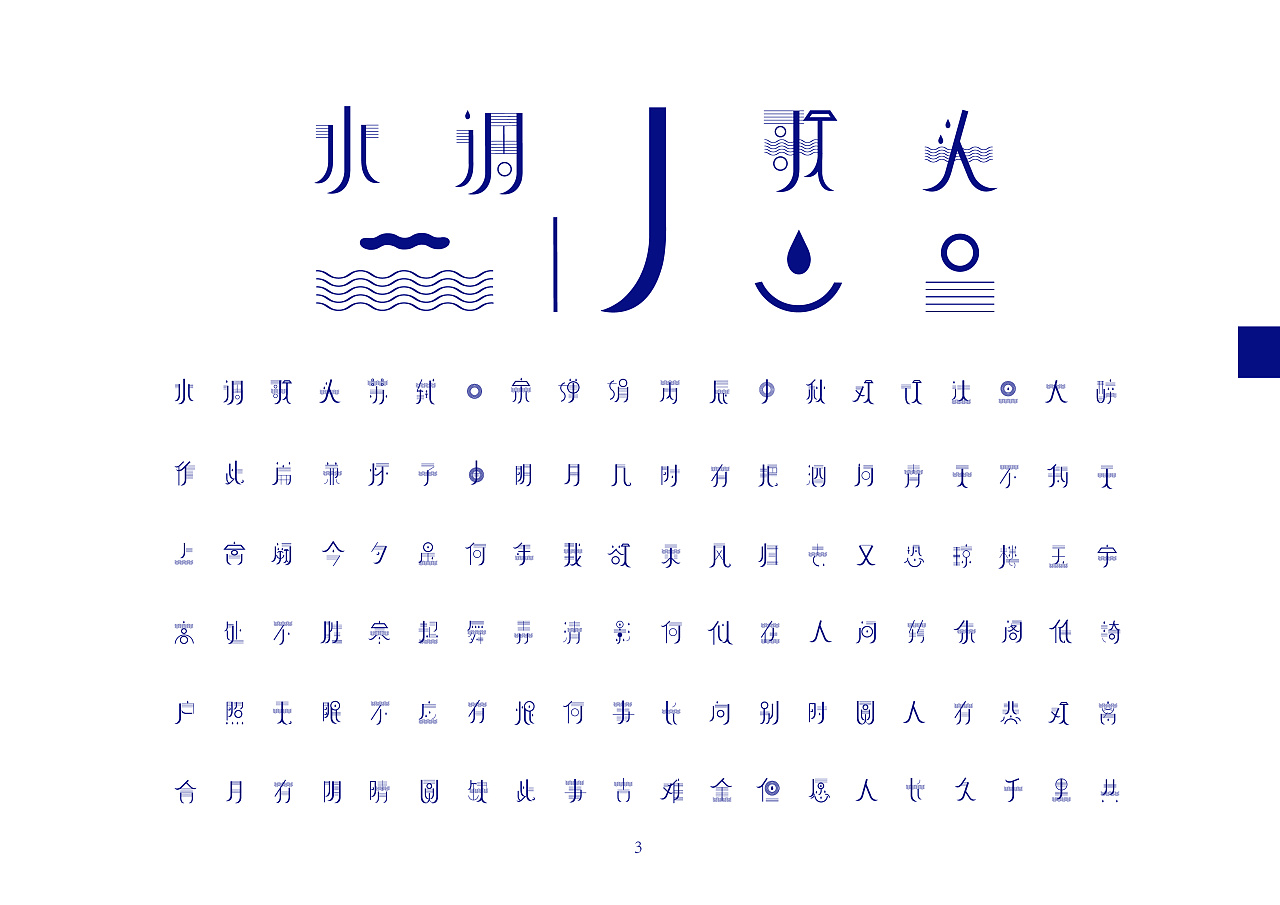 chinesefontdesign.com 2017 11 24 13 18 06 471398 33P Prelude to Water Melody  Brand building of Chinese Fonts   Visual Identity