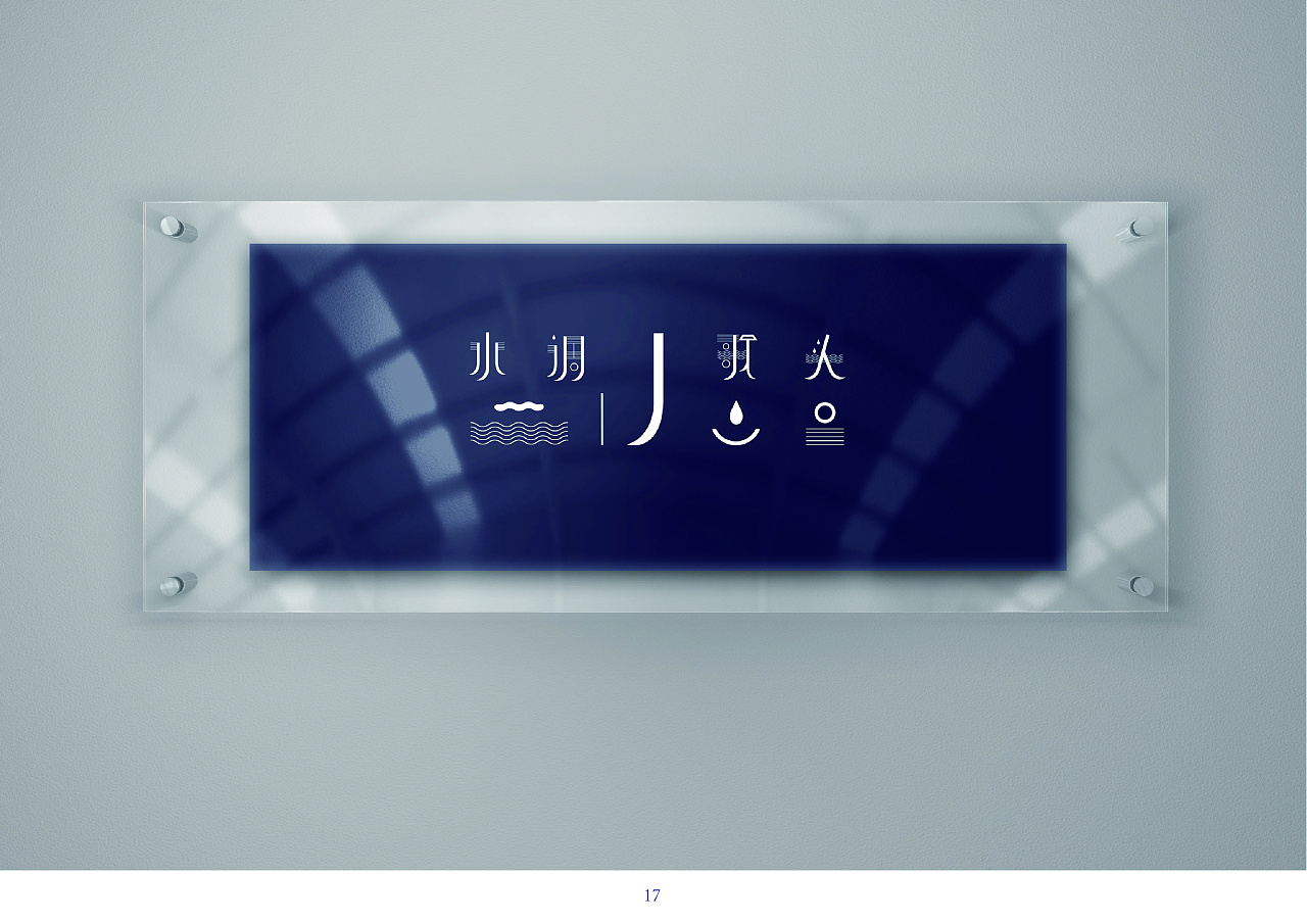 chinesefontdesign.com 2017 11 24 13 18 43 618463 33P Prelude to Water Melody  Brand building of Chinese Fonts   Visual Identity