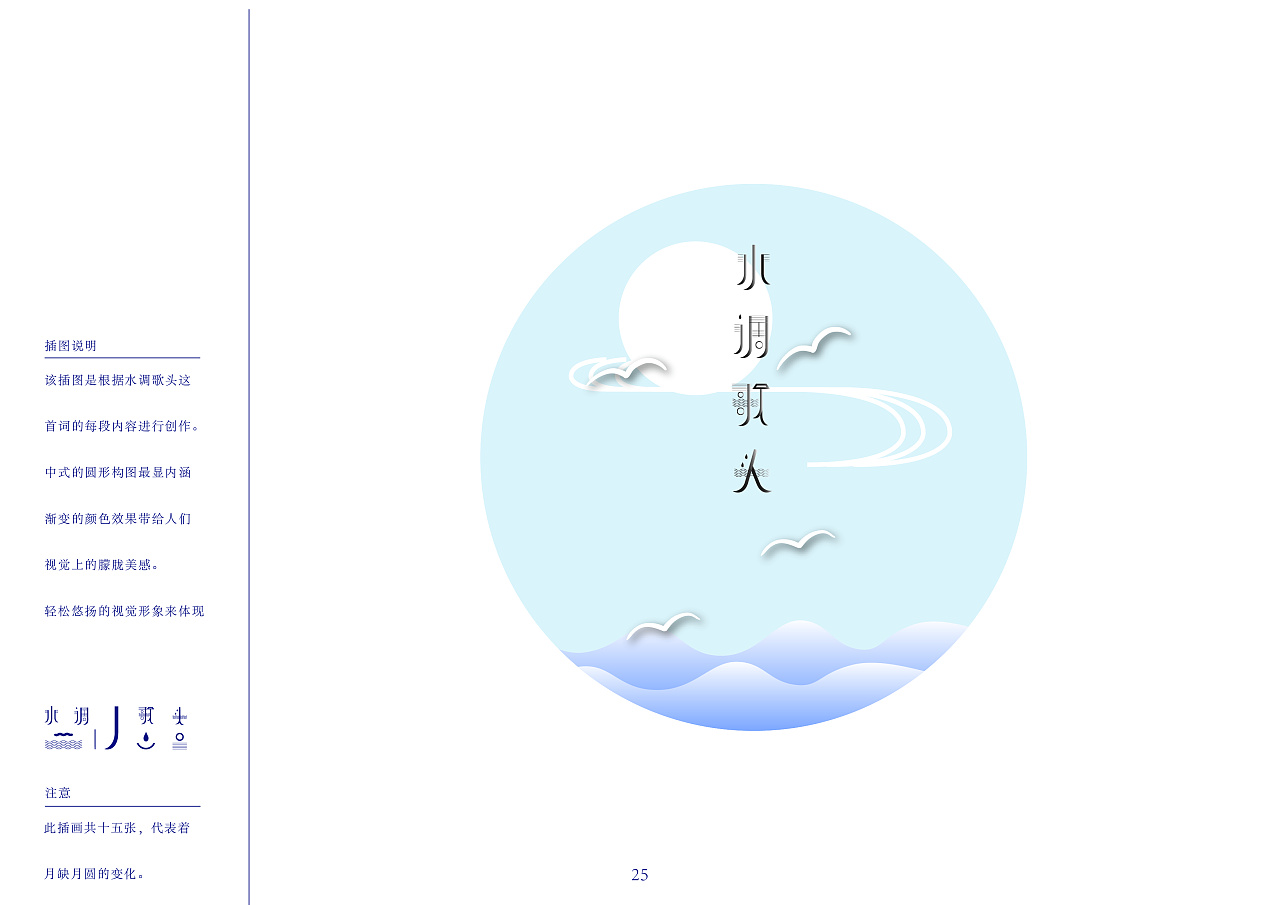 chinesefontdesign.com 2017 11 24 13 18 56 661171 33P Prelude to Water Melody  Brand building of Chinese Fonts   Visual Identity