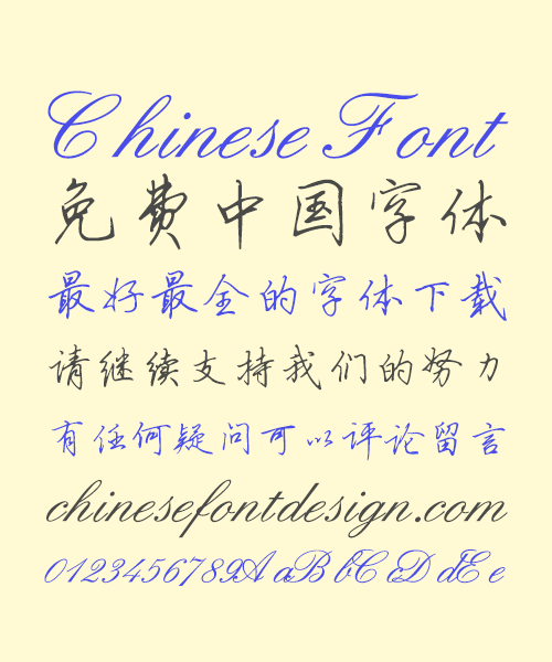 Radius Hard Pen Running script Chinese Font-Simplified Chinese Fonts
