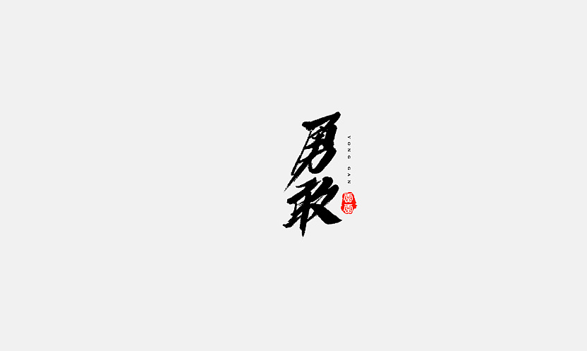 chinesefontdesign.com 2017 11 25 13 23 20 200992 26P Chinese traditional calligraphy brush calligraphy font style appreciation #.58