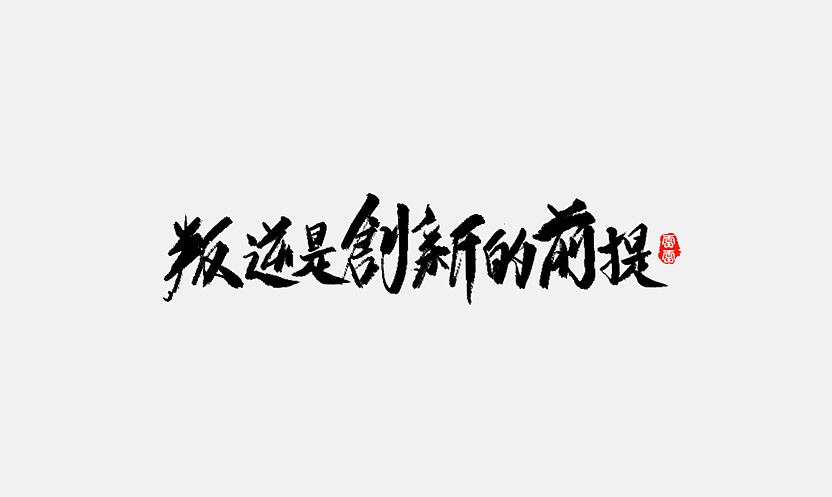 26P Chinese traditional calligraphy brush calligraphy font style appreciation #.58