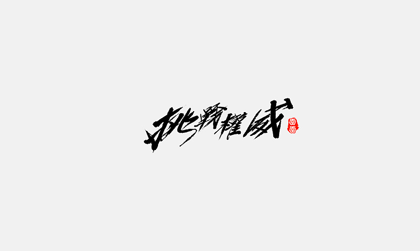 chinesefontdesign.com 2017 11 25 13 23 46 036439 26P Chinese traditional calligraphy brush calligraphy font style appreciation #.58
