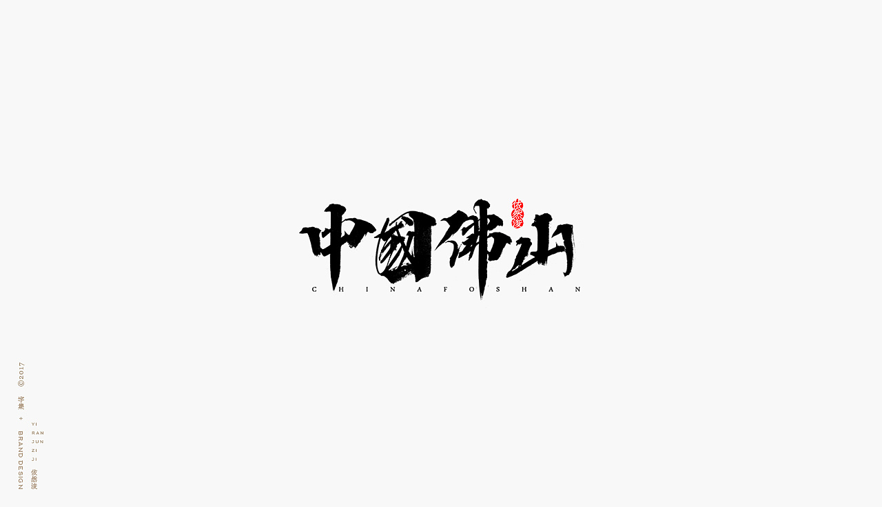 chinesefontdesign.com 2017 11 26 07 05 11 526429 23P Chinese traditional calligraphy brush calligraphy font style appreciation #.59