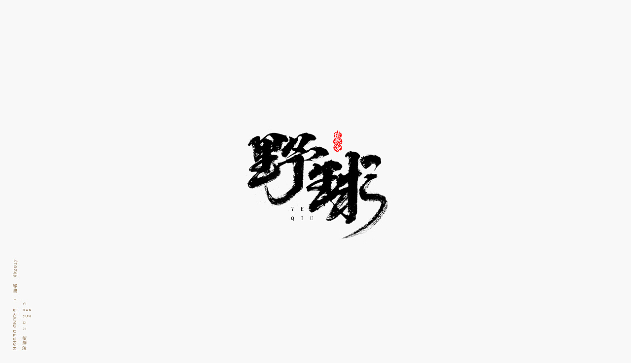 chinesefontdesign.com 2017 11 26 07 05 29 913448 23P Chinese traditional calligraphy brush calligraphy font style appreciation #.59