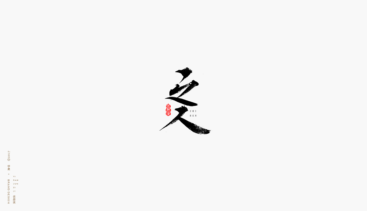 23P Chinese traditional calligraphy brush calligraphy font style appreciation #.59