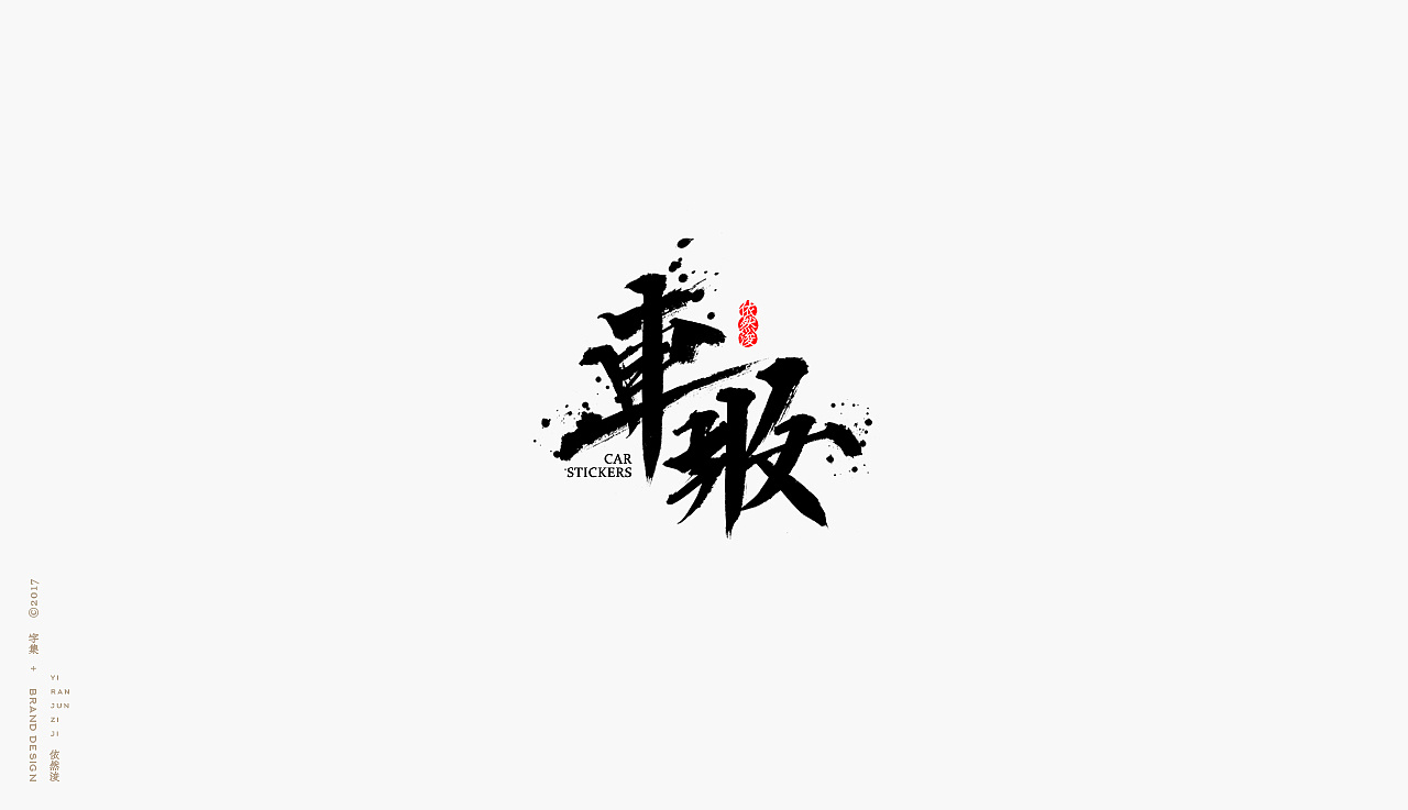 chinesefontdesign.com 2017 11 26 07 05 34 550365 23P Chinese traditional calligraphy brush calligraphy font style appreciation #.59