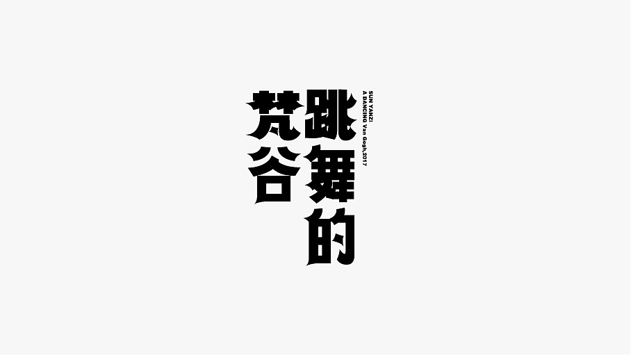 chinesefontdesign.com 2017 11 27 13 39 50 102625 WAH NO.21 丨Super cool Chinese font logo style design  24P
