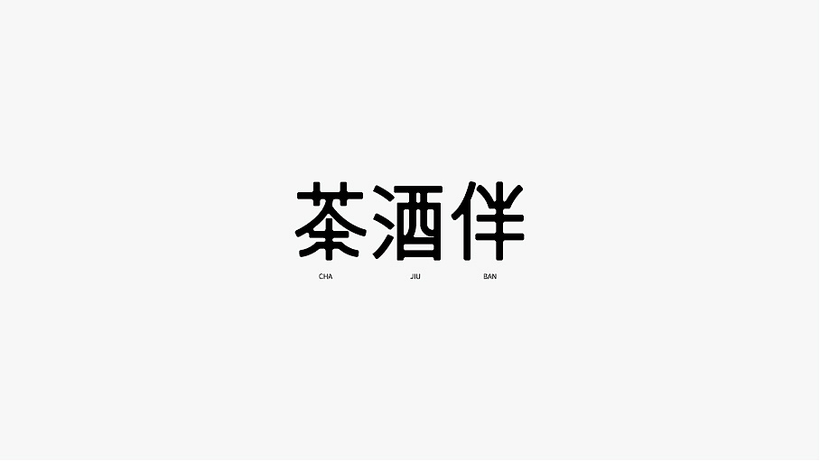 chinesefontdesign.com 2017 11 27 13 39 57 286569 WAH NO.21 丨Super cool Chinese font logo style design  24P
