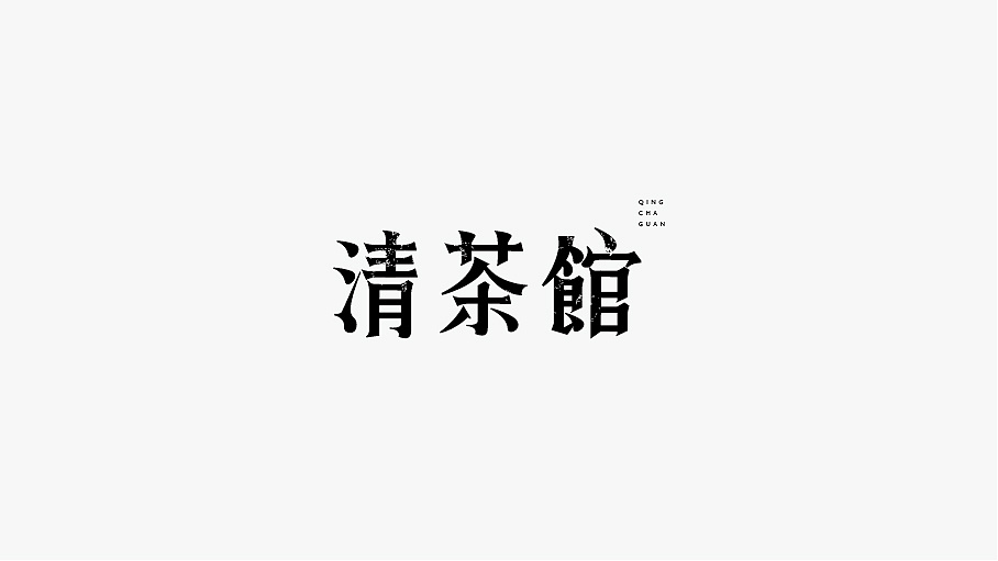 chinesefontdesign.com 2017 11 27 13 40 11 924764 WAH NO.21 丨Super cool Chinese font logo style design  24P