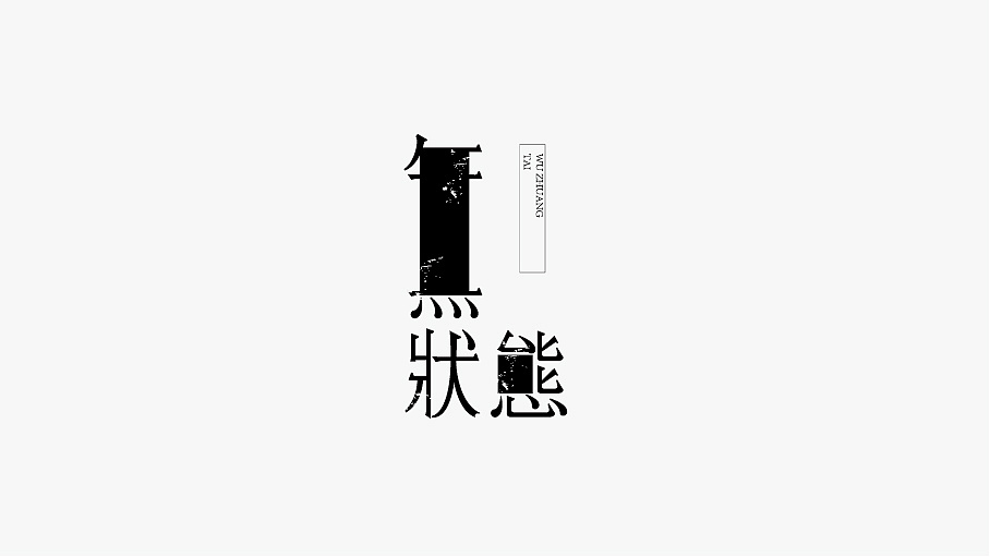 chinesefontdesign.com 2017 11 27 13 40 36 017606 WAH NO.21 丨Super cool Chinese font logo style design  24P